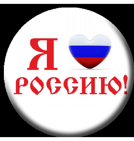 """Значок закатной D56  """"Я люблю Россию"""""""