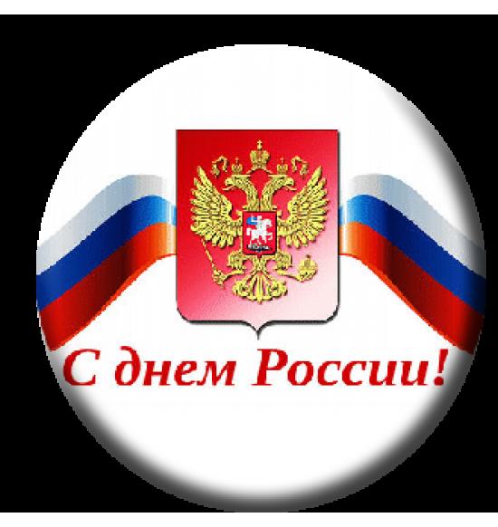 """Значок закатной D56  """"С днем России ,  герб на ленте """""""
