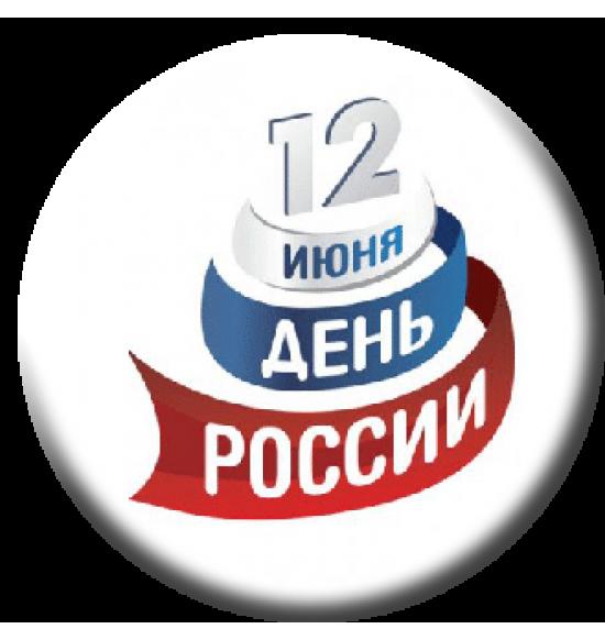 """Значок закатной D56 """"12 Июня день России"""""""