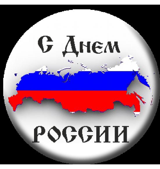 """Значок закатной D56 """"День России карта России"""""""