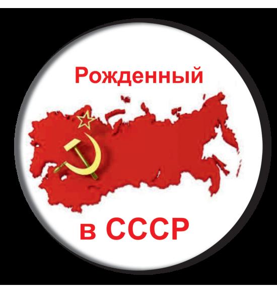 """Значок закатной D56 """"СССР Рожденный в СССР"""""""