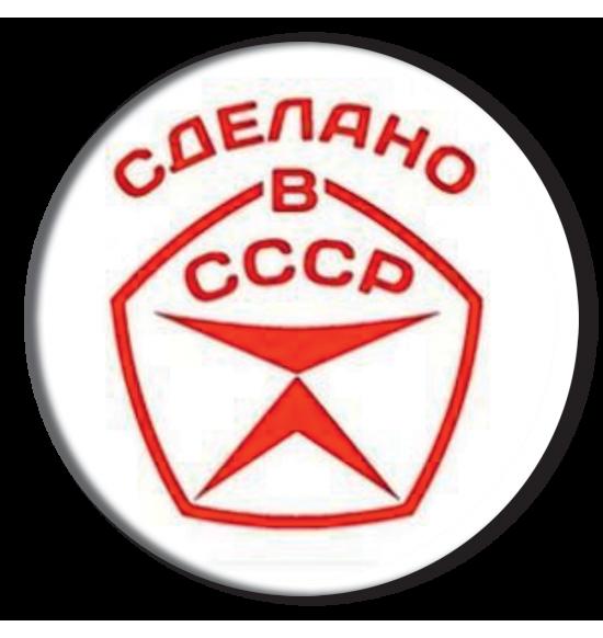 """Значок закатной D56 """"СССР Сделано в СССР"""""""