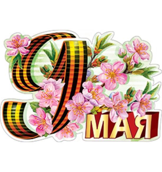 Плакаты на День Победы, 9 Мая,  (10 шт.), 20 р. за 1 шт.