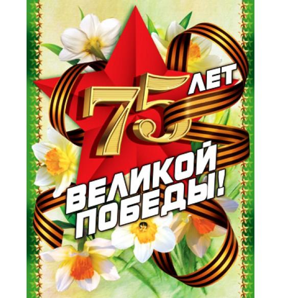 Плакаты на День Победы, 75 лет Великой Победы,  (10 шт.), 10 р. за 1 шт.