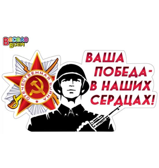 Наклейки на День Победы, Набор для декорирования,  (1 шт.), 33 р. за 1 шт.
