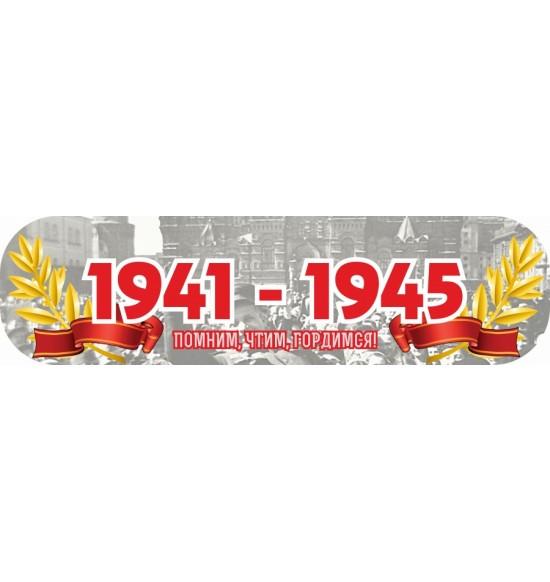 Наклейки на День Победы, Наклейка