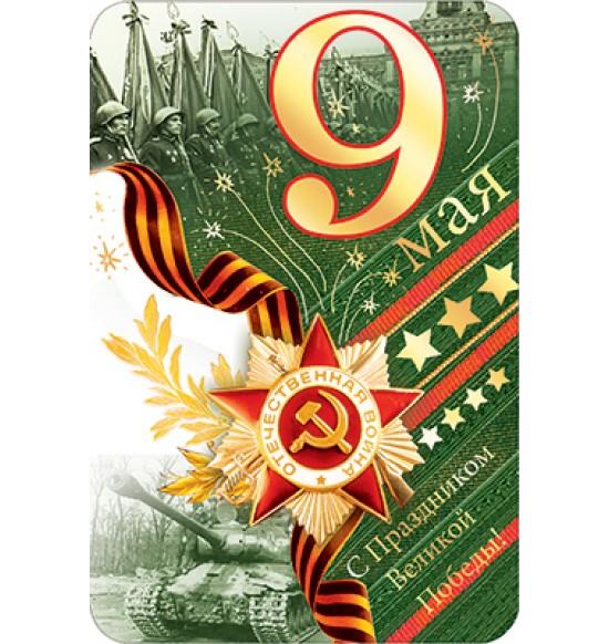 Открытки А5 на День Победы, Открытка   9 мая,  танк
