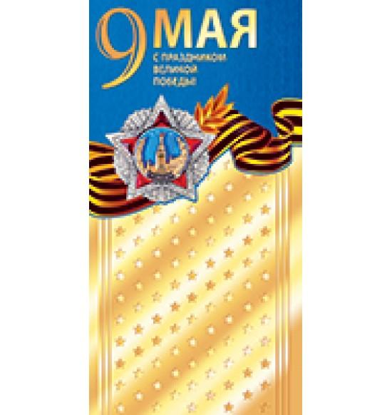 Открытки евроформат на День Победы, Открытка   9 мая,  (10 шт.), 12.50 р. за 1 шт.
