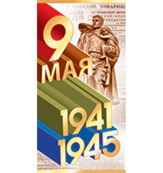 Открытки евроформат на День Победы, Открытка   9 мая