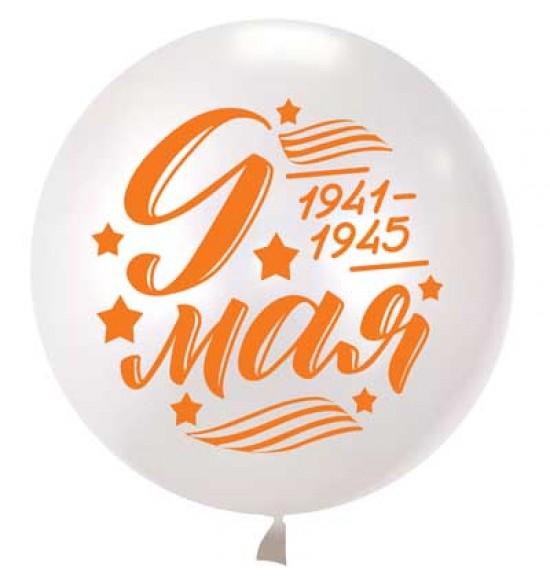 """Воздушные шары 9 мая, Воздушный шар латексный, стандарт (ПАСТЕЛЬ), Белый.""""9 мая 1941-1945"""",  (1 шт.), 186 р. за 1 шт."""