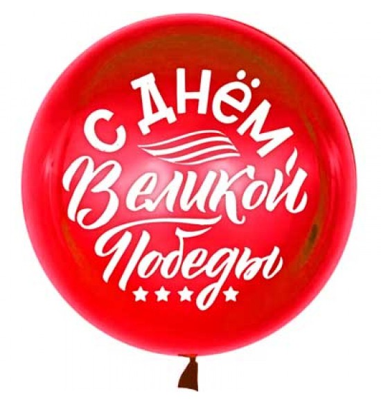 """Воздушные шары 9 мая, Воздушный шар латексный, стандарт (ПАСТЕЛЬ), Красный.""""С Великой Победой 1941-1945"""",  (1 шт.), 288 р. за 1 шт."""