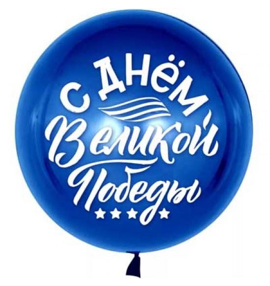 """Воздушные шары 9 мая, Воздушный шар латексный, стандарт люкс (ПАСТЕЛЬ), Ультрамарин.""""С Днём Великой Победы"""""""