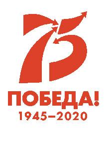 Официально утвержденный логотип к 75 летию победы