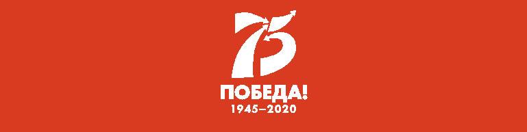 Концепция оформления к 75- летею Великой победы