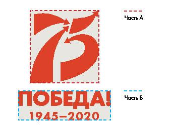 Структура логотипа на 75 лет победы